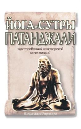 Йога-сутры Патанджали. Адаптированный практический комментарий
