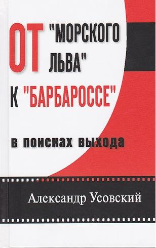 """От """"Морского льва"""" к """"Барбароссе"""": в поисках выхода"""