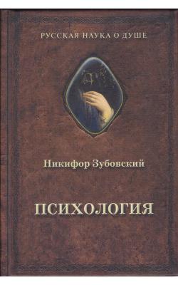 Психология (1848 г.)