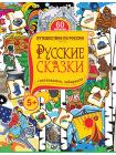 Русские сказки. Головоломки, лабиринты (+многоразовые наклейки) 5+ 1