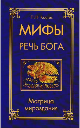 Мифы — речь Бога. Матрица мироздания