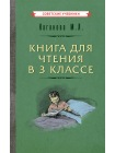 Книга для чтения в 3 классе [1955] 1