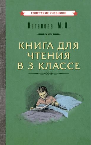 Книга для чтения в 3 классе [1955]