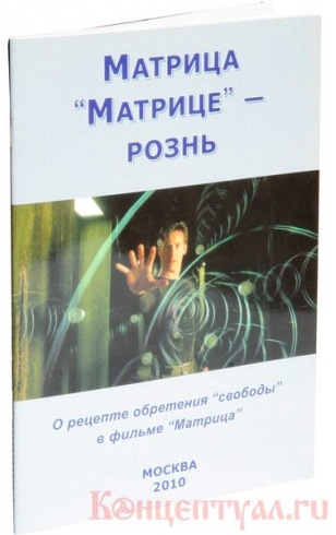 "Матрица ""Матрице"" - рознь"