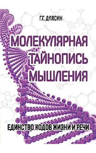 Молекулярная тайнопись мышления. Единство кодов жизни и речи