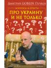 Вопросы и ответы: про Украину и не только 1