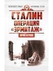 Сталин: операция «Эрмитаж» 1