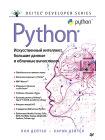 Python: Искусственный интеллект, большие данные и облачные вычисления 1
