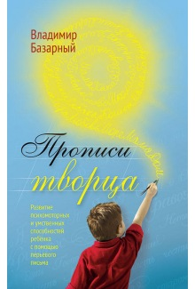 Прописи Творца. Развитие психомоторных и умственных способностей ребёнка с помощью перьевого письма