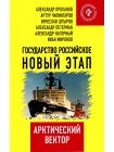 Государство Российское: новый этап. Арктический  вектор 1