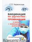 Вакцинация без диагностики - профанация в борьбе с инфекционными болезнями 1