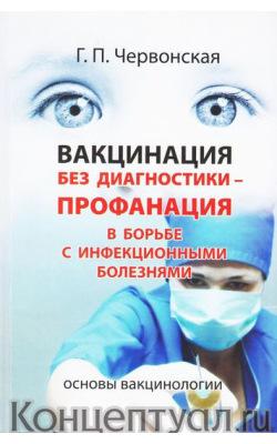 Вакцинация без диагностики - профанация в борьбе с инфекционными болезнями