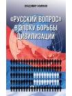 """""""Русский вопрос"""" в эпоху борьбы цивилизаций 1"""