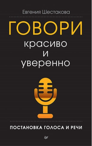 Говори красиво и уверенно. Постановка голоса и речи