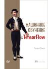 Машинное обучение и TensorFlow 1