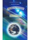 Космическая география. Начальный курс 1