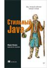 Стильный Java. Код, который работает всегда и везде 1