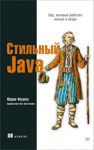 Стильный Java. Код, который работает всегда и везде