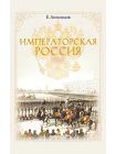 Императорская Россия 1