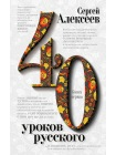 Сорок уроков русского. Комплект из двух книг 1