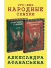Народные русские сказки А.Н. Афанасьева. Комплект из 2-х томов 1