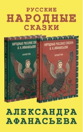 Народные русские сказки А.Н. Афанасьева. Комплект из 2-х томов