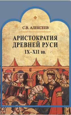 Аристократия Древней Руси IX-XII вв.