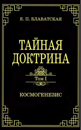 Тайная доктрина. Том 1. Космогенезис