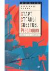 Старт Страны Советов. Революция. Октябрь 1917 — март 1918 1
