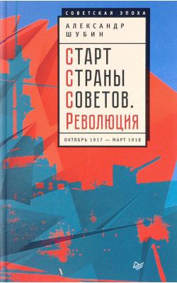 Старт Страны Советов. Революция. Октябрь 1917 — март 1918