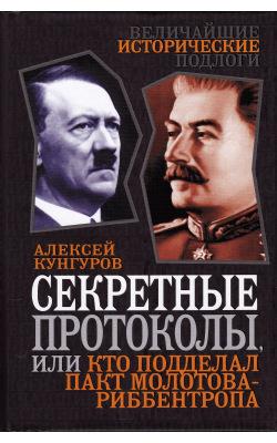 Секретные протоколы, или Кто подделал пакт Молотова - Риббентропа