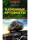 Каменные артефакты 1