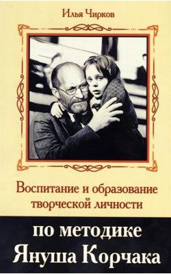 Воспитание и образование творческой личности по методике Януша Корчака