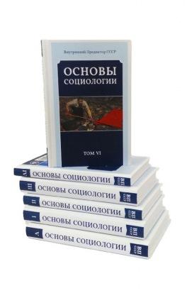 Основы социологии. Комплект из 6 томов