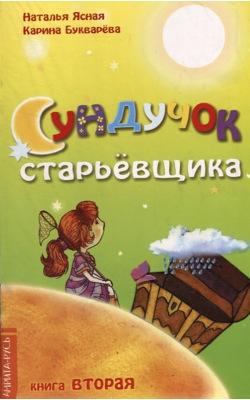 Подборка современных сказок для детей. Комплект из 4-х книг