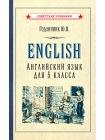 Английский язык. Учебник для 5 класса [1953] 1