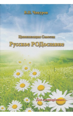 Цивилизация Совести. Русское Родославие