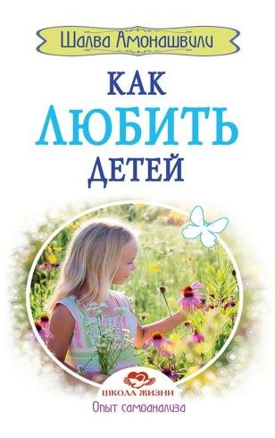 Как любить детей. Опыт самоанализа