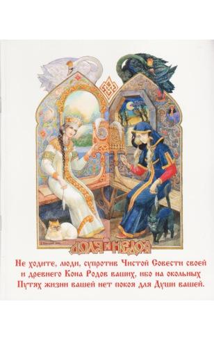 Тетрадь общая «Доля и Недоля» серии «Русь ведическая. Веди».