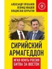 Сирийский армагеддон. ИГИЛ, Нефть, Россия. Битва за Восток 1