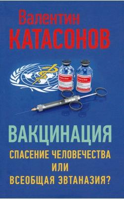 Вакцинация. Спасение человечества или всеобщая эвтаназия?