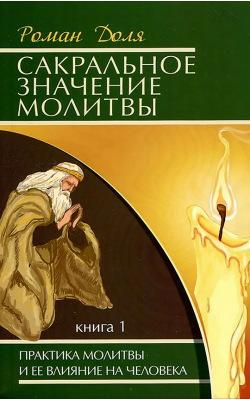 Сакральное значение молитвы. Книга 1. Практика молитвы и ее влияние на человека