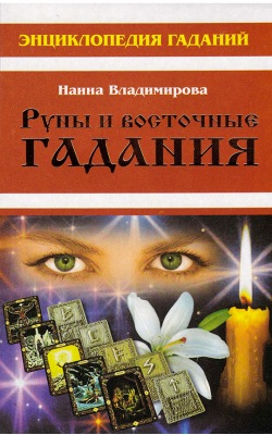 Энциклопедия гаданий. Руны и восточные гадания