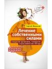 Лечение собственными силами: очищение организма, голодание, старославянские методы 1
