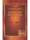 Язычество восточных славян I–XI веков 1