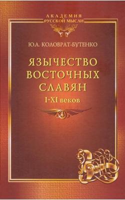 Язычество восточных славян I–XI веков