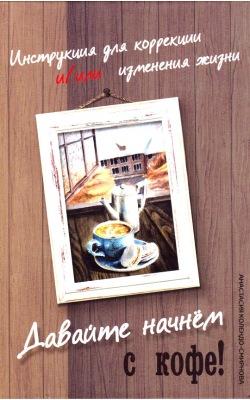 Давайте начнем с кофе! Инструкция для коррекции и/или изменения жизни