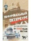 Неформальный Петербург. Путеводитель по культовым местам 1