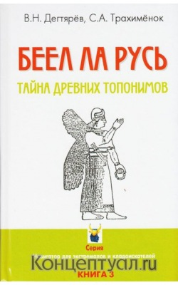 БЕЕЛ ЛА РУСЬ. Тайны древних топонимов