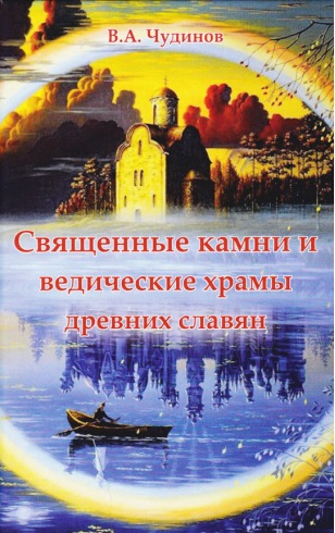 Священные камни и ведические храмы древних славян